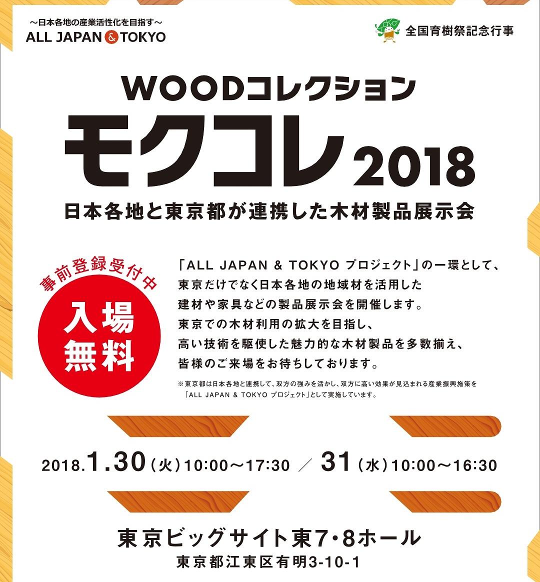 モクコレ2018に徳島木製品