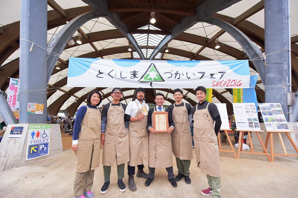 とくしま木づかいアワード2016 受賞!