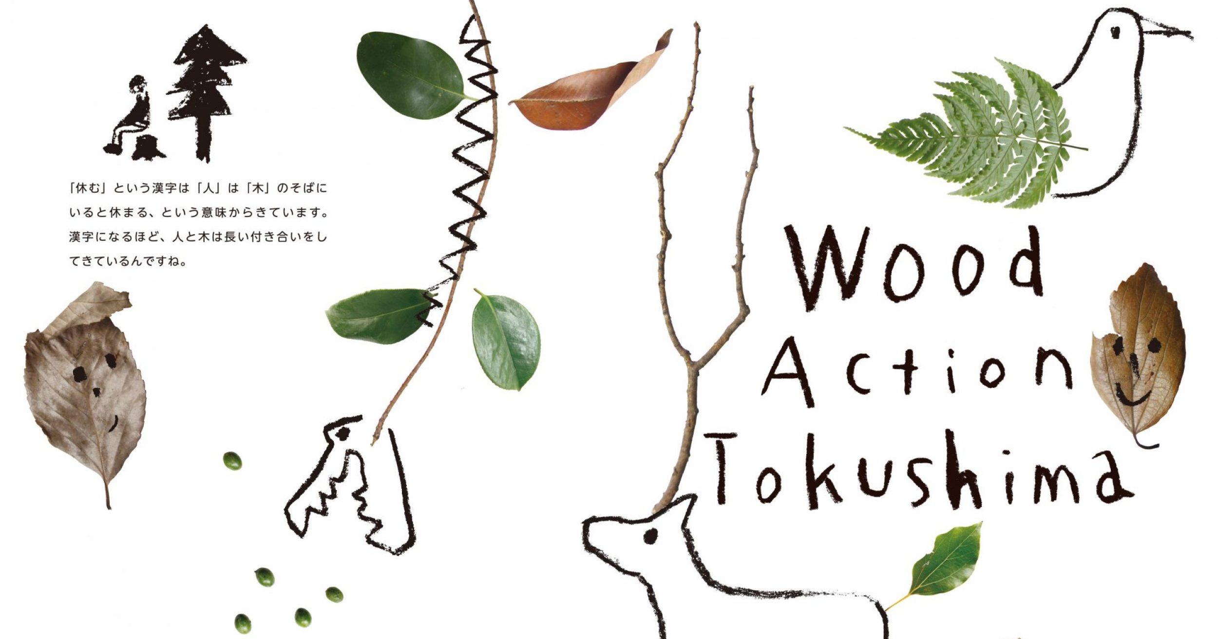 Wood Action -木づかいと木育-