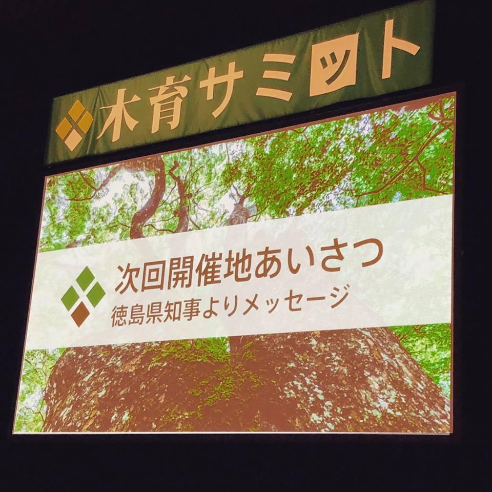 木育サミットin秩父に参加しました! 次回は徳島開催!