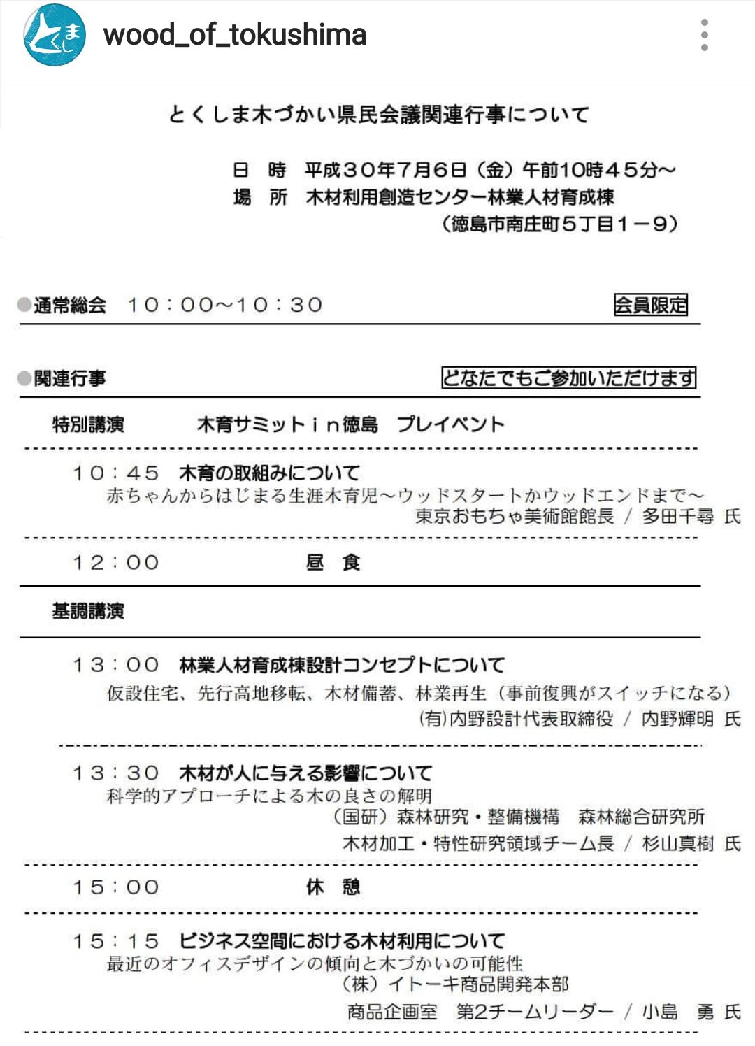 H30年7月6日 とくしま木づかい県民会議 木育サミットin徳島 プレイベント開催!
