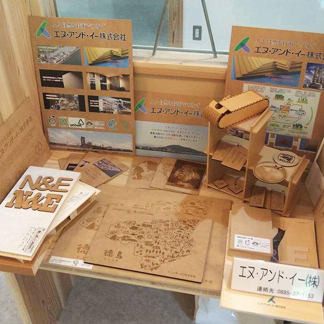 7/6にとくしま木づかい県民会議の総会が開催されました会場の徳島林業アカデミー・木舎には県内各地の木製品が集結しました!徳島木づかいアワード2017のアイデア「とくしまパズル」販売が待ち遠しいです#woodaction #tokushima #木育 #木づかい #木質化 #とくしま