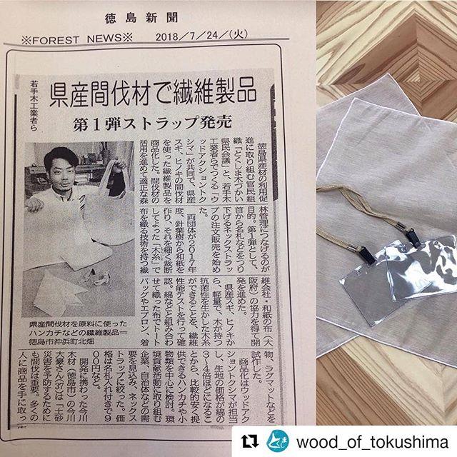 ウッドアクションから「とくしま県産材のストラップ」発売!