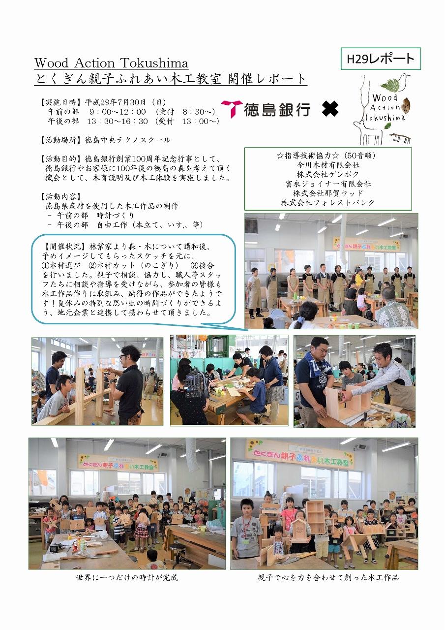 H29とくぎん親子ふれあい木工教室 開催レポート