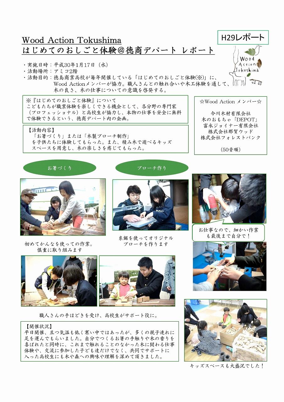 H29 はじめてのおしごと体験@徳商デパート レポート