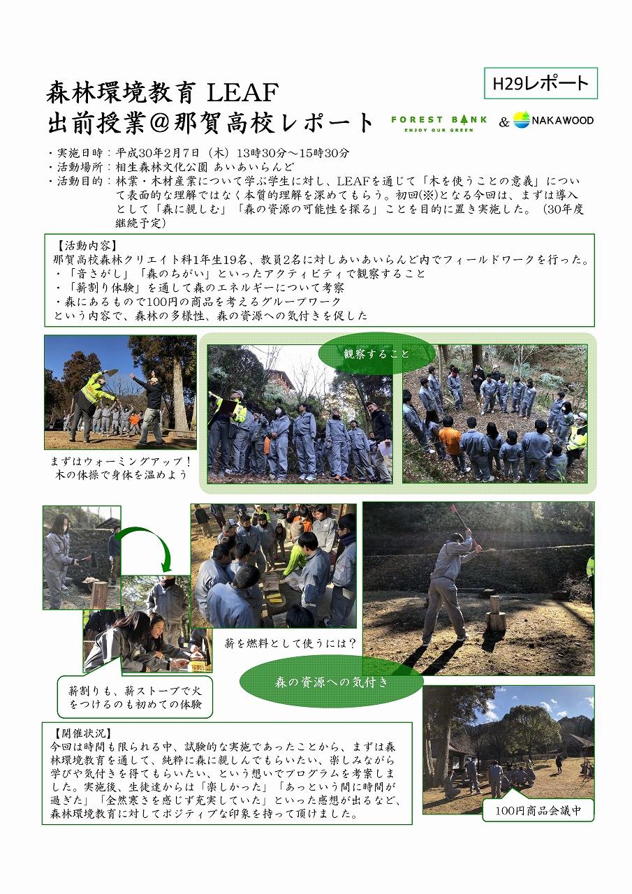 森林環境教育 LEAF 出前授業@那賀高校レポート