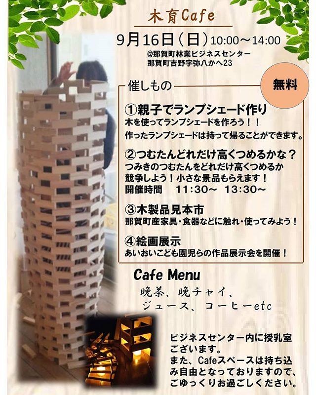 木育カフェ@那賀町9/16日曜日に開催予定です!