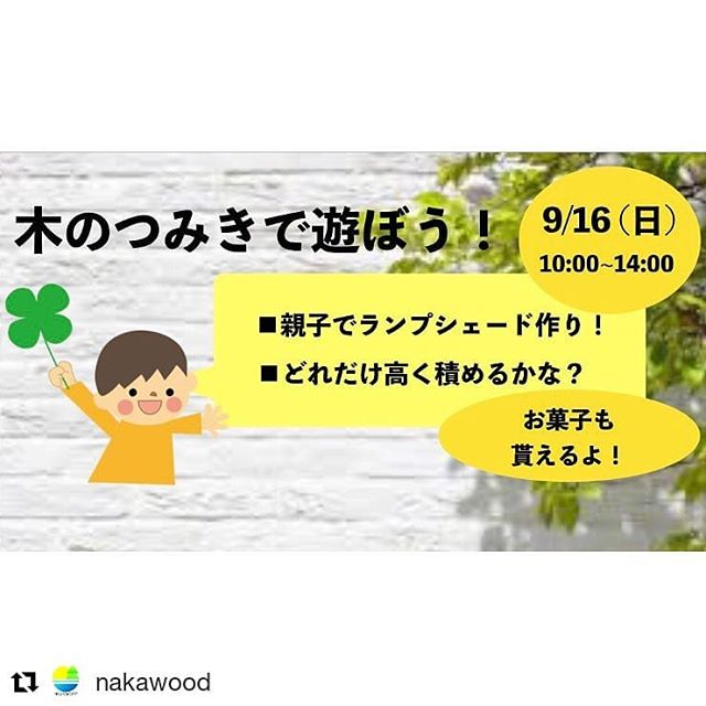 木育カフェ@那賀町9/16日曜日に開催予定です!イベント企画盛りだくさんです!
