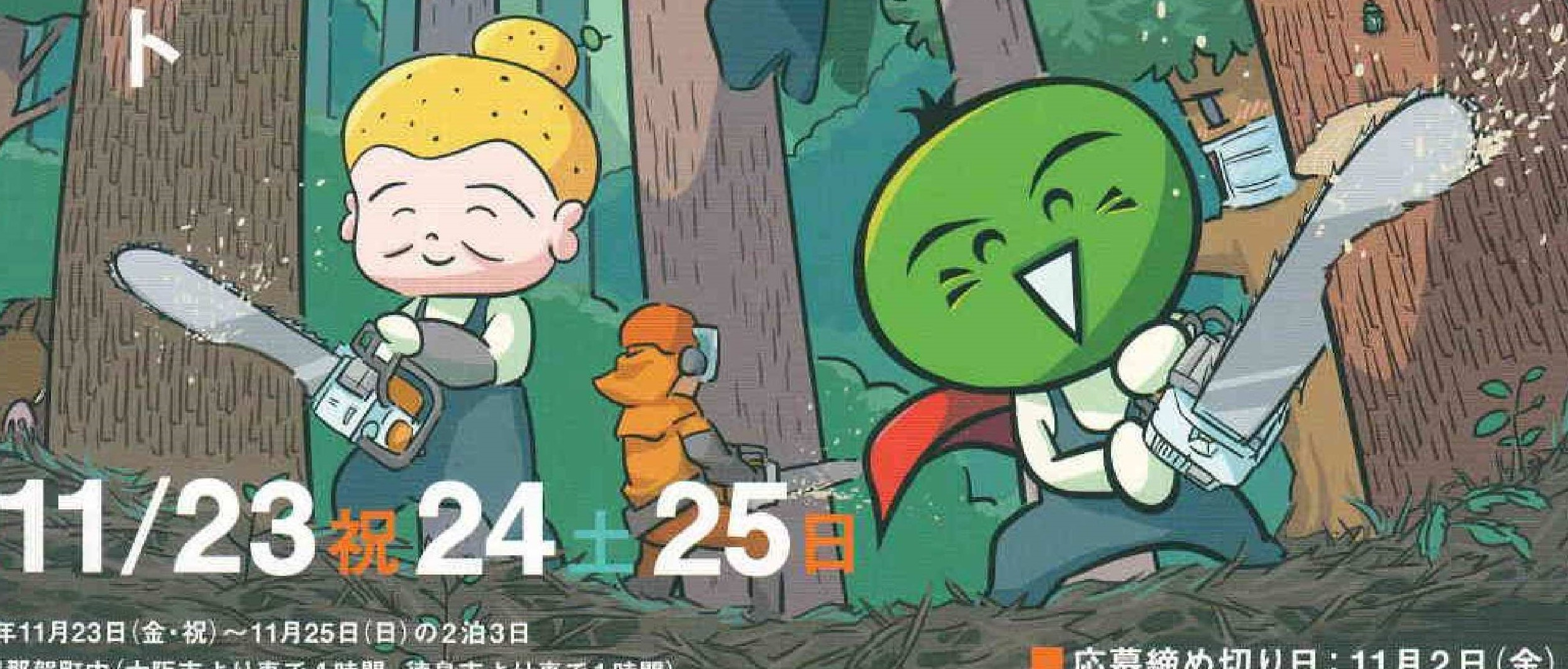 徳島でリアル林業体感3Days 11/23-25開催!