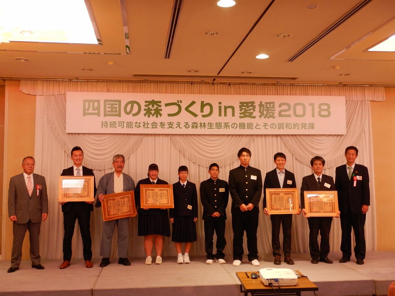 四国山の日賞2018を受賞しました!