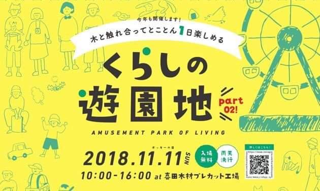 11/11香川県「くらしの遊園地」とくしま杉のランプシェードづくりなど