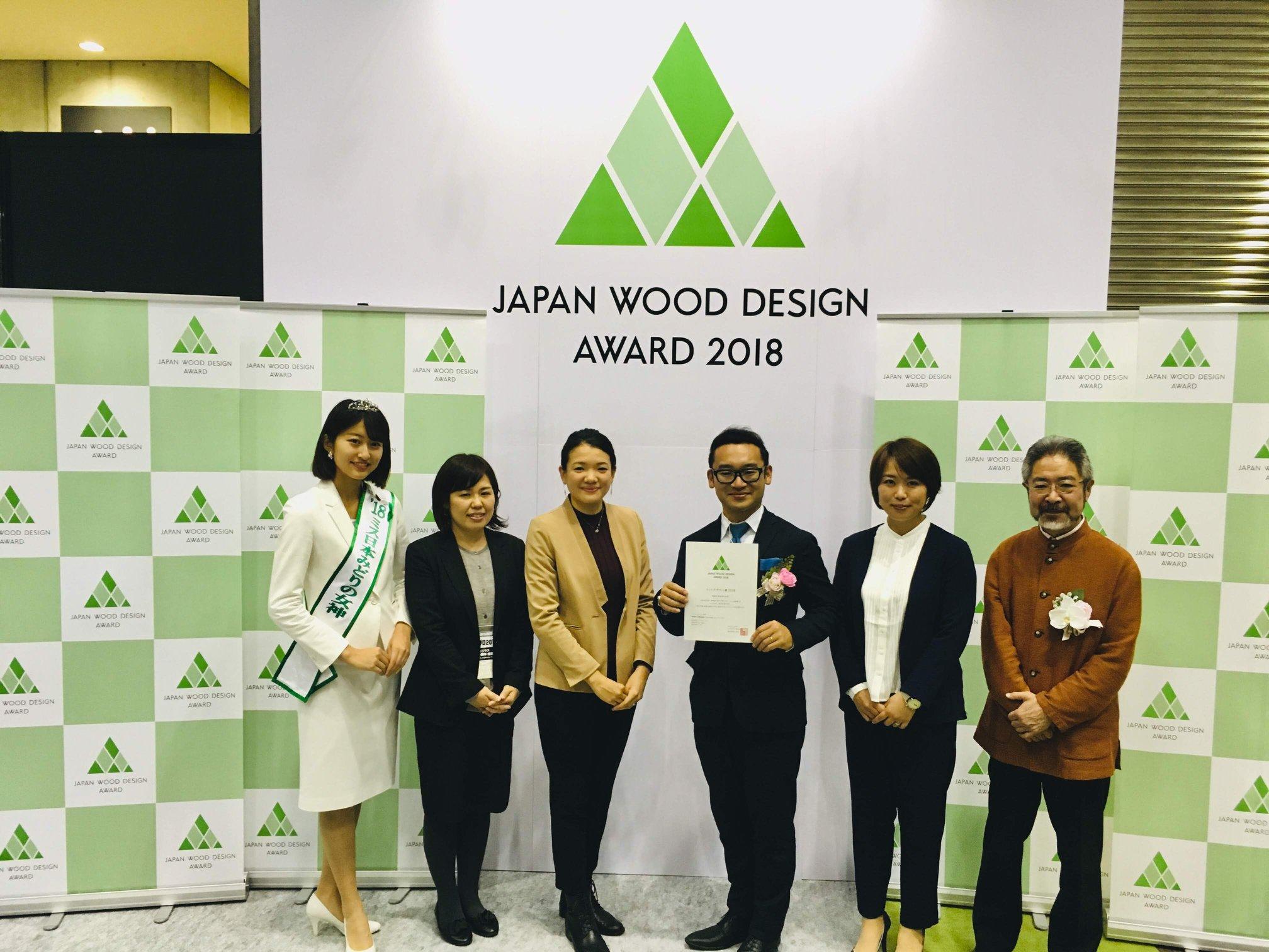 ウッドデザイン賞2018表彰式・セミナーへWood Action代表が登壇しました
