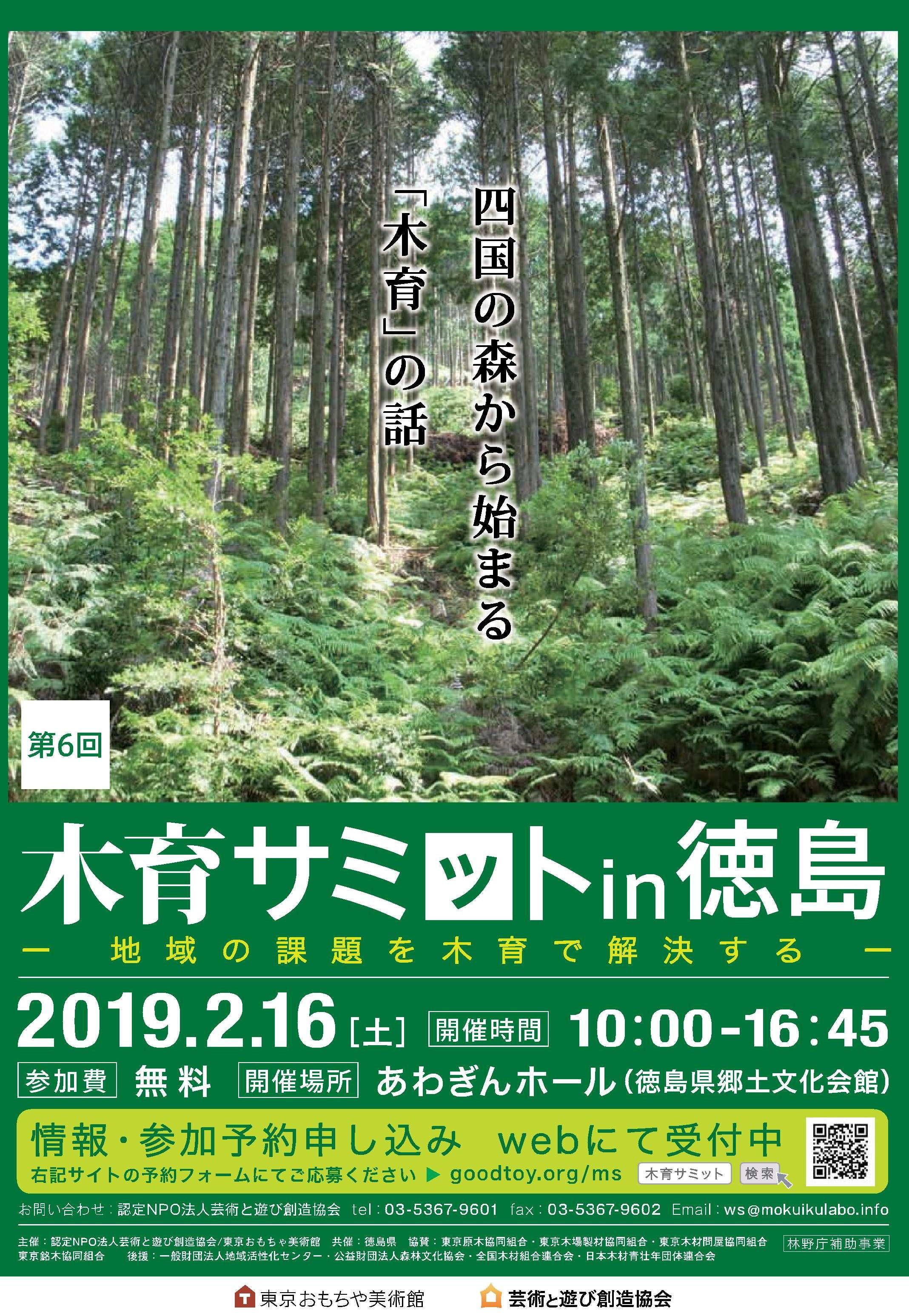 木育サミット in 徳島 H31.2.16開催!