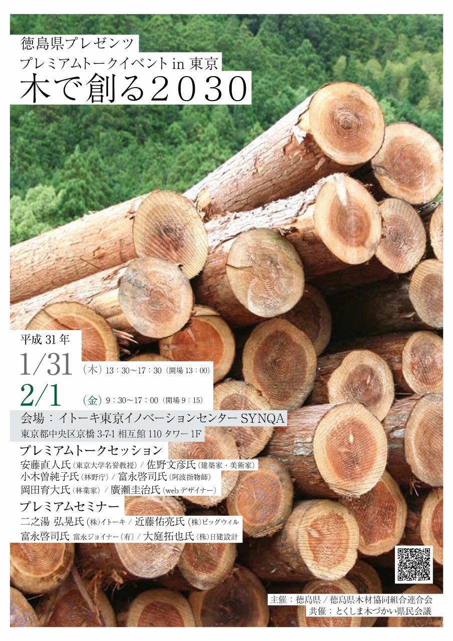 徳島県イベント in イトーキ東京イノベーションセンター
