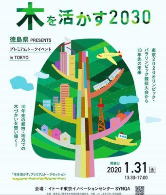 2020.1.31  東京トークイベント「木を活かす2030」にWood Actionメンバー出席!