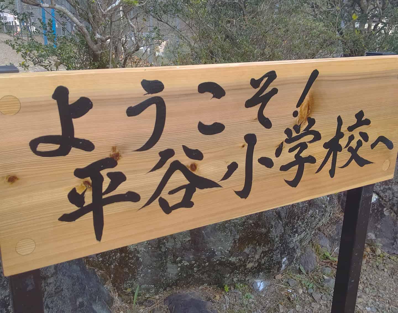 平谷小学校の木づかい