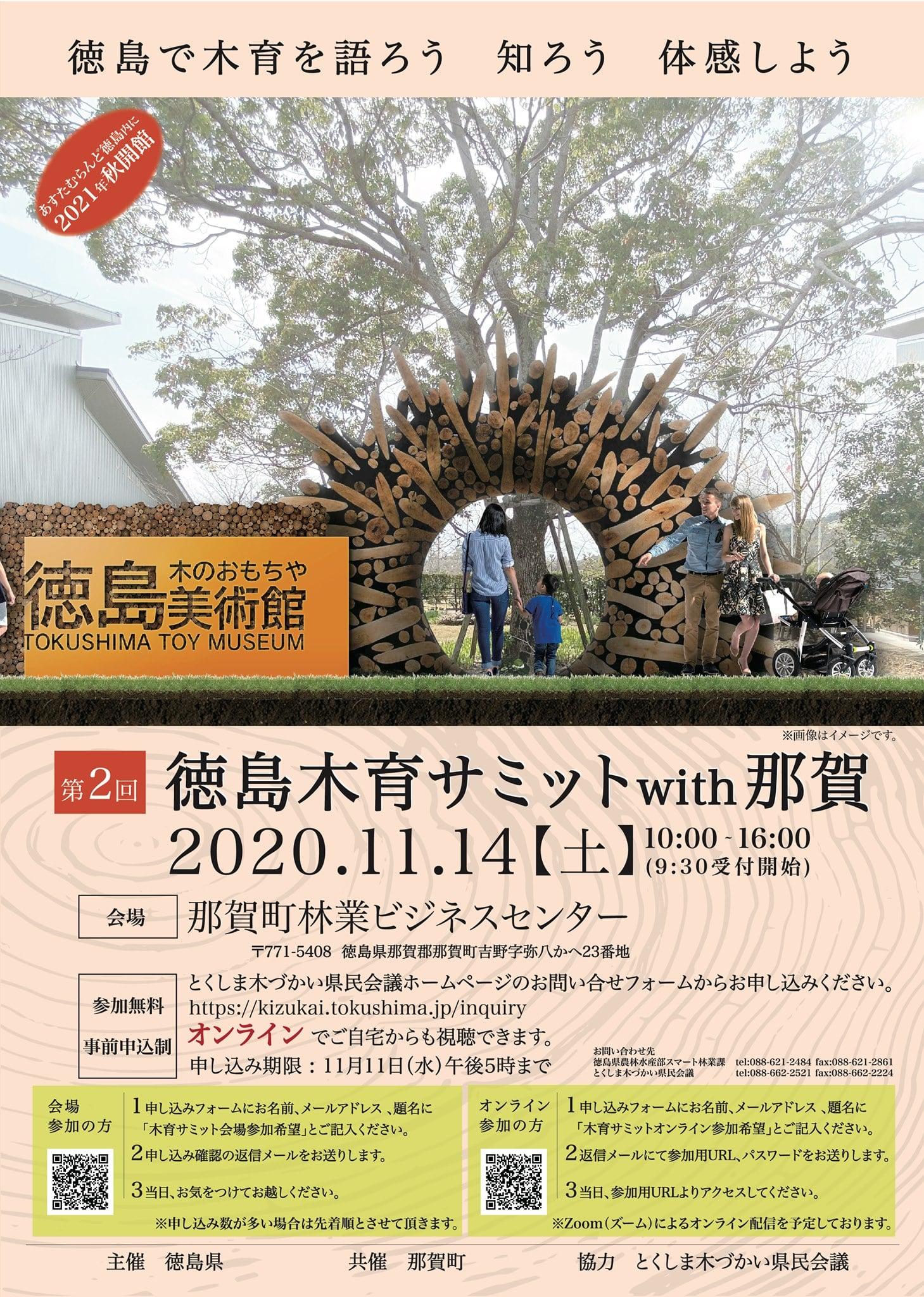2020.11.14 徳島木育サミットwith那賀